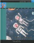 Queremos saber. Serie Azul LA TIERRA 1- El universo