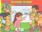 Me gusta escribir, I love writing 2. Jardín de niños.  Libro con texto bilingüe.
